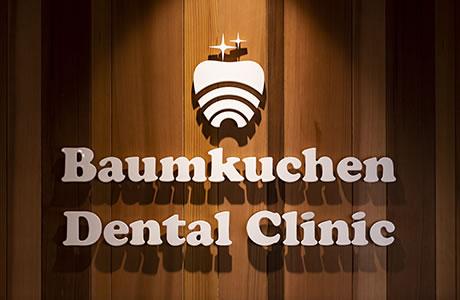 写真:バウムクーヘン歯科クリニック